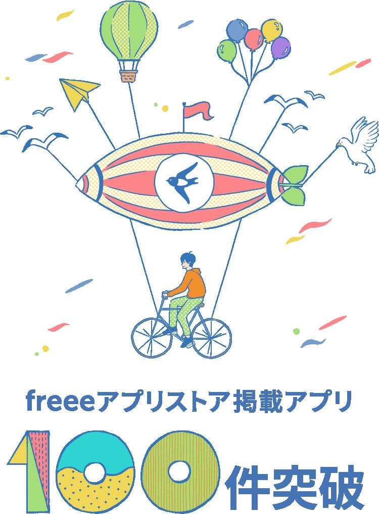 freeeアプリストア掲載アプリ100件突破